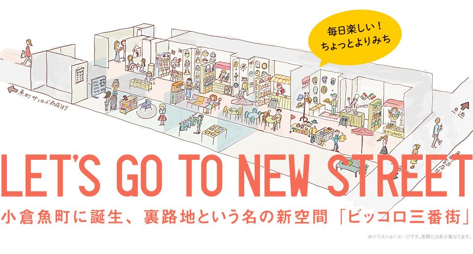 小倉魚町に誕生、裏路地という名の真空間「ビッコロ三番街」