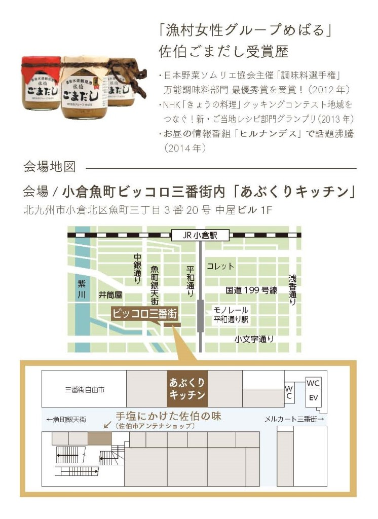gomadashi_maps